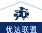 【优达联盟】加盟/免费加盟/项目详情