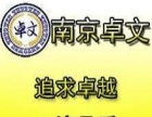 南京办公电脑计算机一级二级培训新街口卓文教育