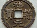 到代宋元通寶在北京拍賣市場行情如何