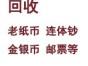 杭州西湖区回收8050人民币连体钞,8050连体钞价格