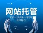 成都网站托管/网站运营代理/成都网站维护-易龙网络