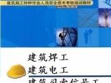 上海建筑施工工地建筑电工操作证培训考证