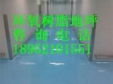 徐州睢宁环氧地坪漆价格 环氧地坪漆厂家 环氧地坪漆施工