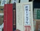儿童必读经典;国学藏书