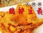 上海怎么选择炸鸡排加盟店 上海鸡排主义告诉你!