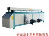 青岛易非供应塑料碰焊机塑料全自动碰焊机