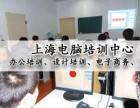 上海宝山杨行友谊路平面设计软件培训多少钱,小班招生