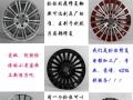 汽车轮毂铝合金擦伤了修复下要多少钱
