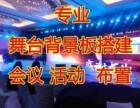 北京禮儀慶典,就找新藝視野會展服務,幫您打造完美活動