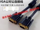 vga连接线 3+6高品质双环高清VGA线厂家生产定制