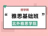 北京雅思周末基础课程-雅思周末基础班-想学网