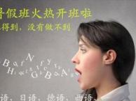 佛山泰语学习班,零基础泰语入门班,海翔外语培训学校