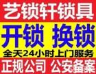 安庆开锁公司电话丨安庆开锁110备案