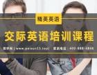 北京交际英语培训课程-北京精英英语-北京想学网