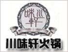 川味轩火锅 诚邀加盟