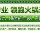 火锅米线加盟 特色小吃加盟 投资金额小 简单易学