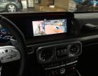 19款奔驰G500改装原厂360全景全影配置