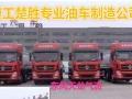 七台山低价处理油罐车东风天锦天龙现货处理
