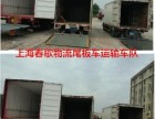 上海闵行区尾板车出租带升降平台货车出租拉货搬家
