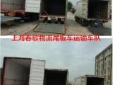 上海閔行區尾板車出租帶升降平臺貨車出租拉貨搬家