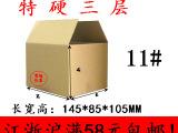 三层11号特硬 纸箱/包装箱/快递箱/个性定制/飞机盒/纸箱批发
