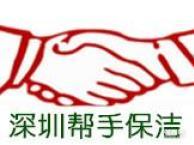 深圳清洁公司有哪些,深圳保洁公司哪家清洁公司好