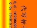 郑州代写标书 郑州标书制作 郑州代做投标文件