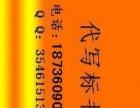 郑州制作标书 郑州代写标书 郑州代做投标文件