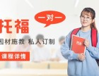 上海留学托福培训学校 解锁高分技能