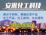 沥青乳化剂S331厂家批发,选择山东枣庄市安米化工