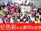 湘潭哪有高端的化妆学校