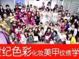 湘潭有高端的化妆学校