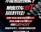 东风风行最新车型明天上市,价格政策提前泄密!