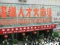 人才大市场附近//深圳君诚大学生求职公寓
