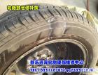 轮胎啃伤是否对汽车轮胎有影响 如何修补才安全