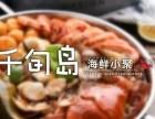 新晋品牌之 千旬岛 海鲜火锅 火锅加盟 特色火锅