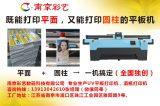 南京彩艺厂家直销UV平板喷绘机 玻璃印花机 集成墙板打印机等