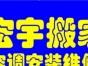 唐山宏宇专业搬家(长途更优惠)唐山较低价格大型正规
