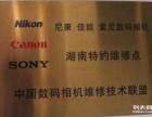 衡阳专业维修数码相机佳能尼康索尼数码相机湖南特约维修站