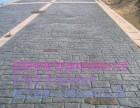 步行街道路专用仿石碎拼压花地坪 厂家供应材料