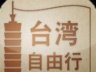 台湾自由行套票