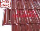 平改坡工程用瓦合成树脂瓦生产厂家 直接供应东北三省及内蒙古