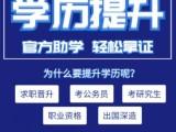 河南郑州成人教育学习提升成人本科远程教育本科
