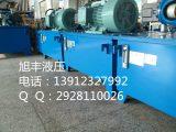 合肥液压系统/徐州液压系统/马鞍山液压系统 旭丰液压厂家