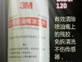 3M超强清洗剂4S专供
