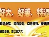 武汉市豪大大鸡排加盟/豪大大鸡排加盟费