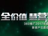 湘潭360代理服务湘潭企业网站建设搜索引擎推广网络营销