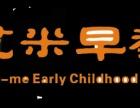 洛阳早教-艾米早教中心 0~6岁孩子学习的关键期