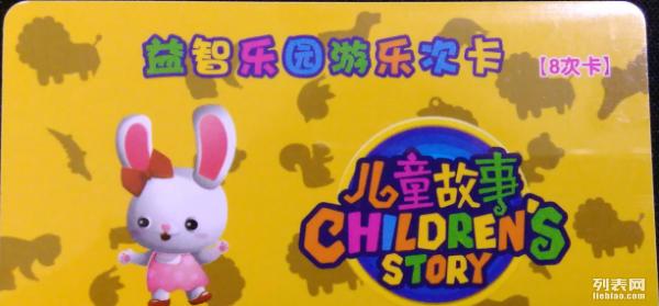 转让重庆万州万达广场二楼儿童故事游乐卡