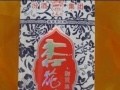 杏花村汾酒餐饮品牌加盟,盈利志在必得!